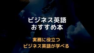 [実務に役立つ] ビジネス英語が学べるおすすめ本