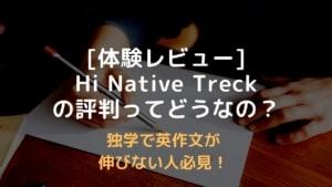 [辛口レビュー] Hi Native Treckを実際に2ヶ月体験した感想 (口コミ、評判についても紹介するよ!)