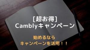 [超お得] Cambly(キャンブリー)の最新キャンペーン情報 | お得な価格でレッスンを開始!