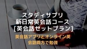 スタディサプリ 新日常英語コース [英会話セットプラン]がかなりお得!? 2021年3月22日までに無料申し込みを完了させよう!