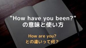 """""""How have you been""""の意味と答え方は?英会話でもよく使う表現"""